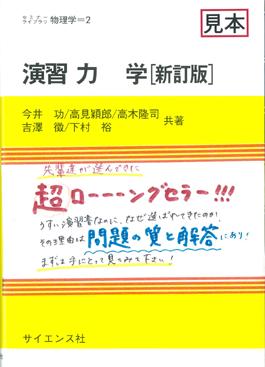 演習力学[新訂版]
